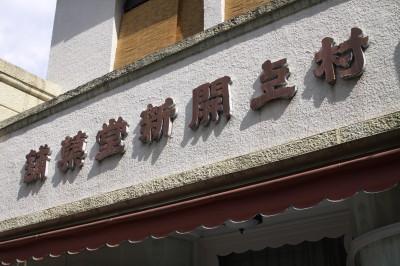 IMG_3786.JPG